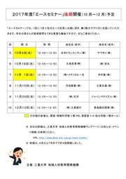 2017エースセミナー後期開催予定表