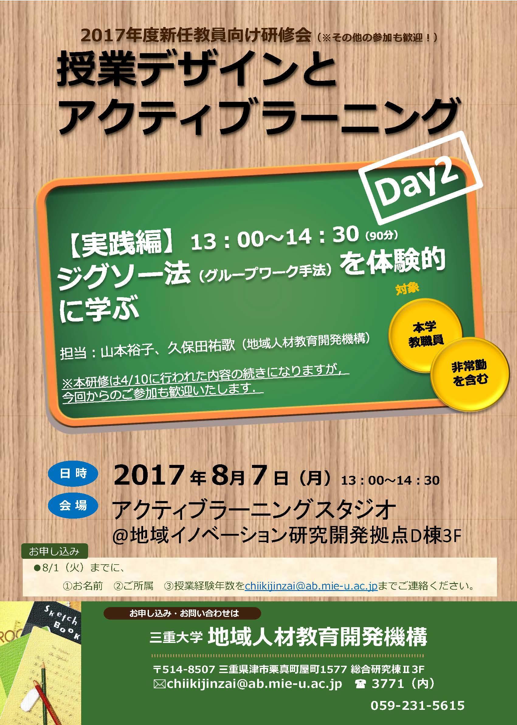 20170807FDポスター